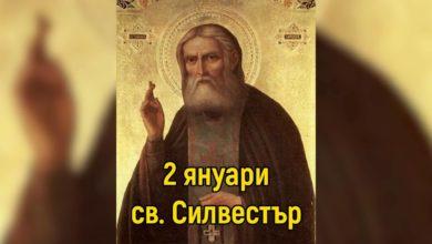 св. силвестър