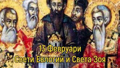 Св. Евлогий - 13 февруари