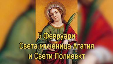 св. мъченица Агатия - 5 февруари