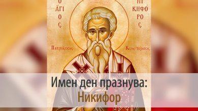 Никифор