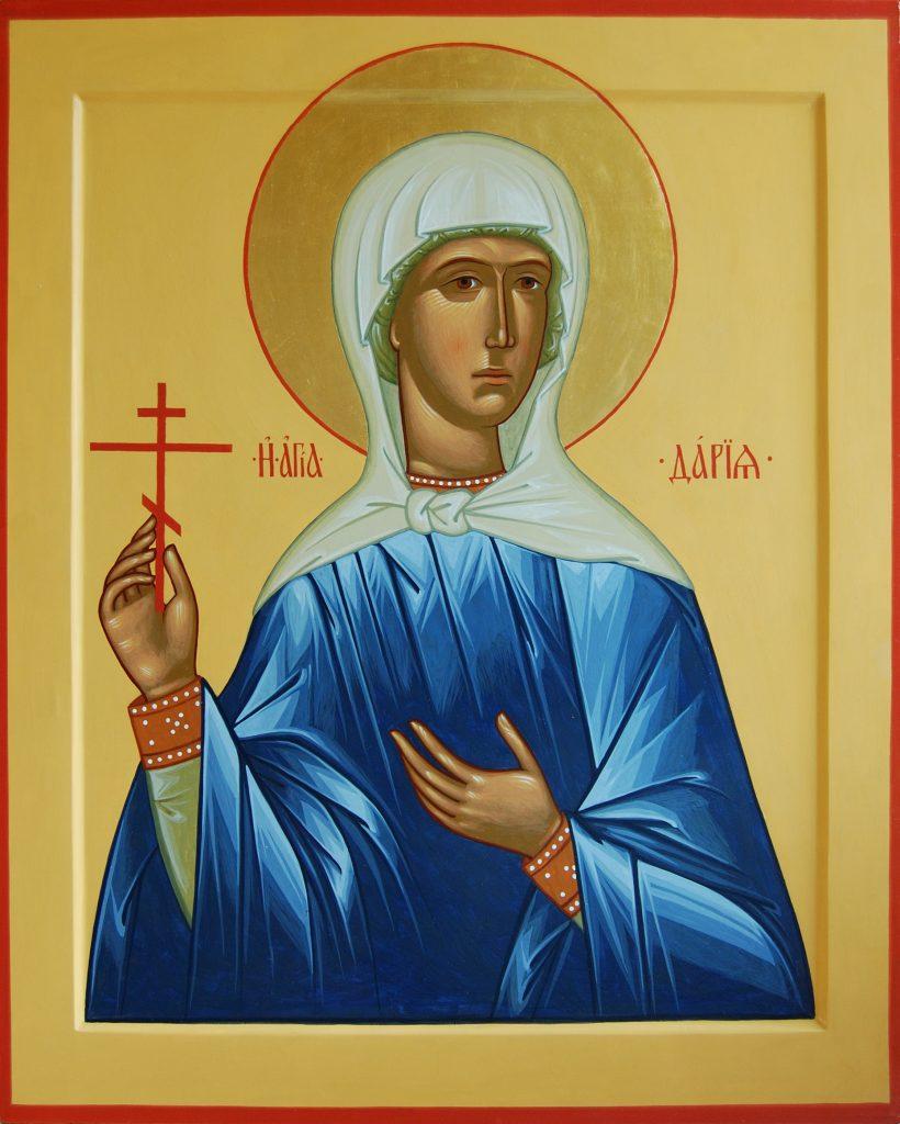Св. мъченици Хрисант и Дария 19 март