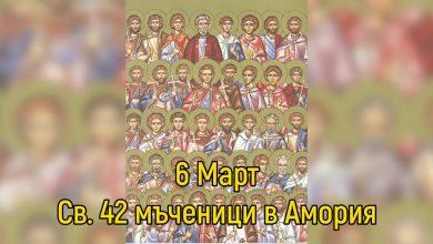 Св. 42 мъченици в Амория