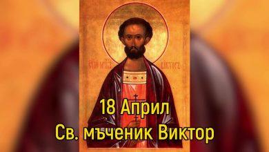 Св. мъченик Виктор