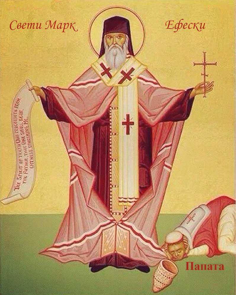 Паметта на свети Марк почитаме - 25 април