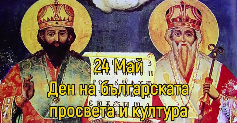 св. Кирил и Методий
