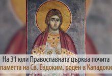 Св. праведни Евдоким (Богородични заговезни)