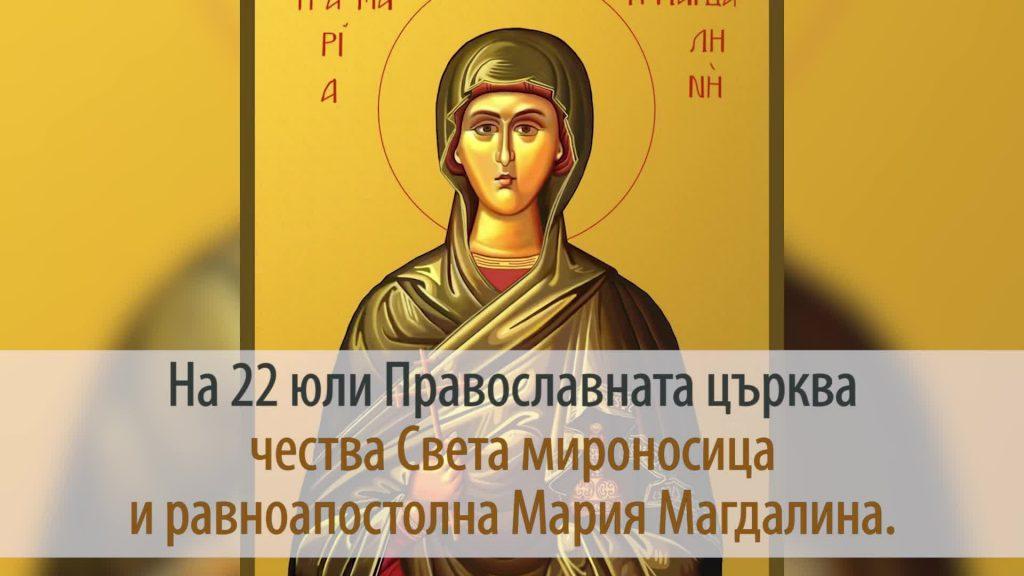 Св. Мария Магдалина - 22 юли