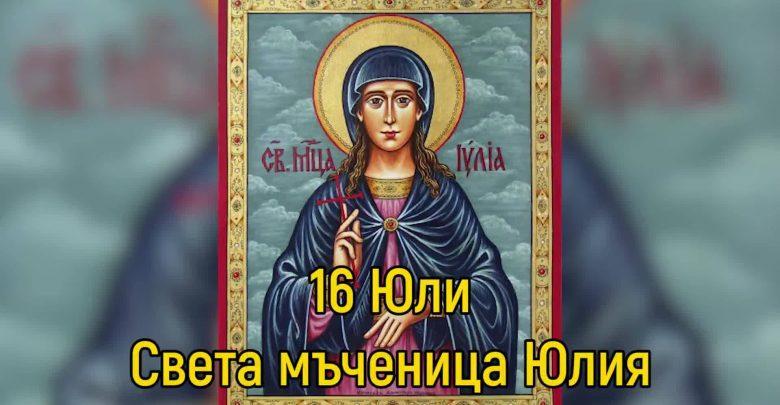 Св. мчца Юлия Девица