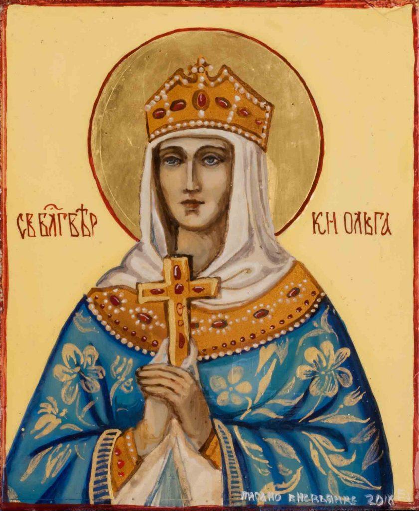 Св. княгиня Олга - 11 юли