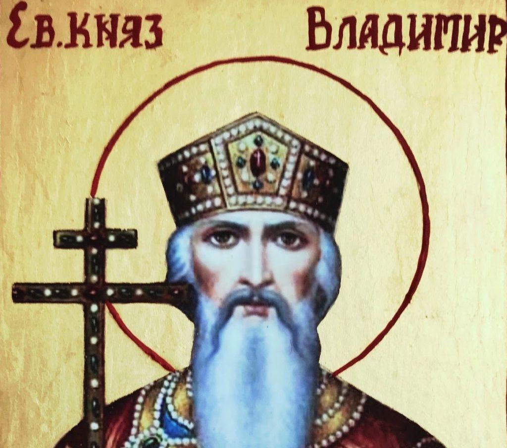 Св. равноапостолен велик княз Владимир - 15 юли