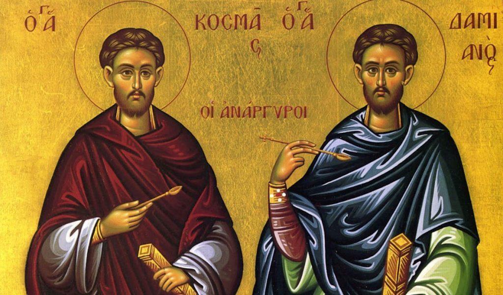 св. Врач - Свети Козма и Дамян Асийски - 1 юли