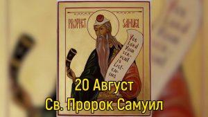 Св. пророк Самуил