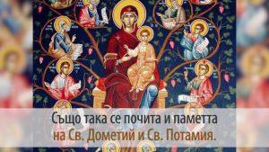 Св. прпмчк Дометий, Св. мчца Потамия
