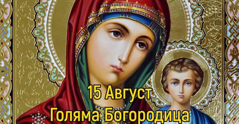 Успение на Пресвета Богородица - 15 август