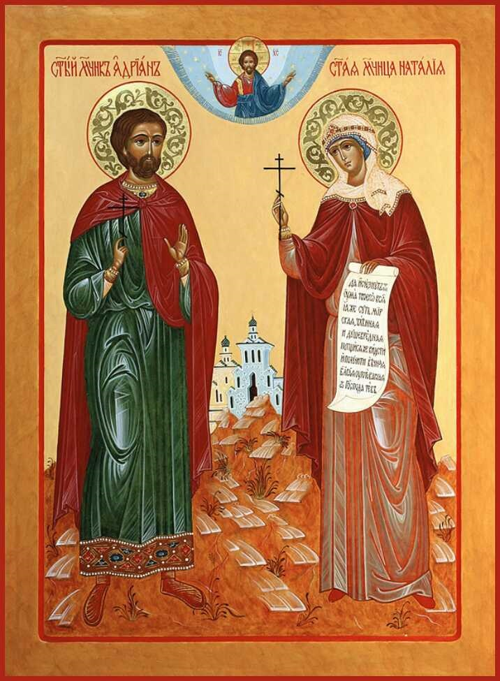 Св. мчци Адриан и Наталия - 26 август