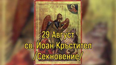 Преп. Анастасий Струмишки