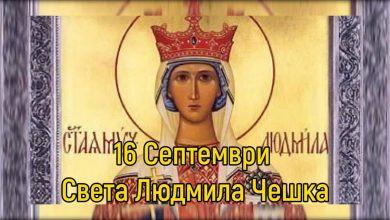 Св. мъченица Людмила Чешка