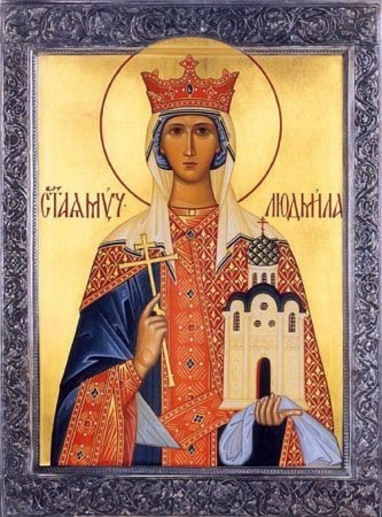 Св. мъченица Людмила Чешка - 16 септември