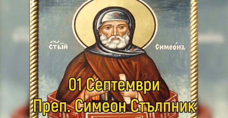 Симеоновден