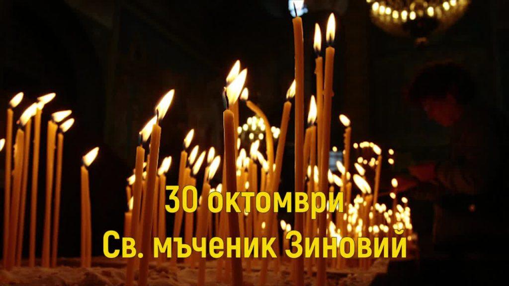 Св. мъченик Зиновий и сестра му Зиновия - 30 октомври