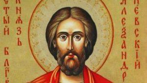 Александровден, Св. благоверен княз Александър Невски