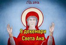 св. Анна