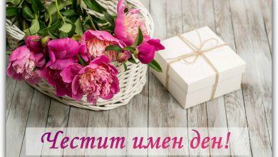 имен ден на жена