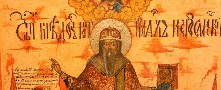 Св. Модест почитаме на 18 декември