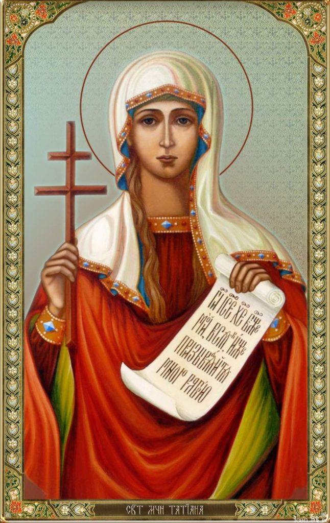 Пожелания за св. Татяна - 12 януари