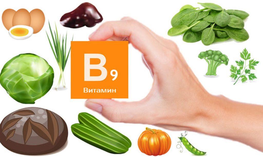 Витамин B9 (фолиева киселина)