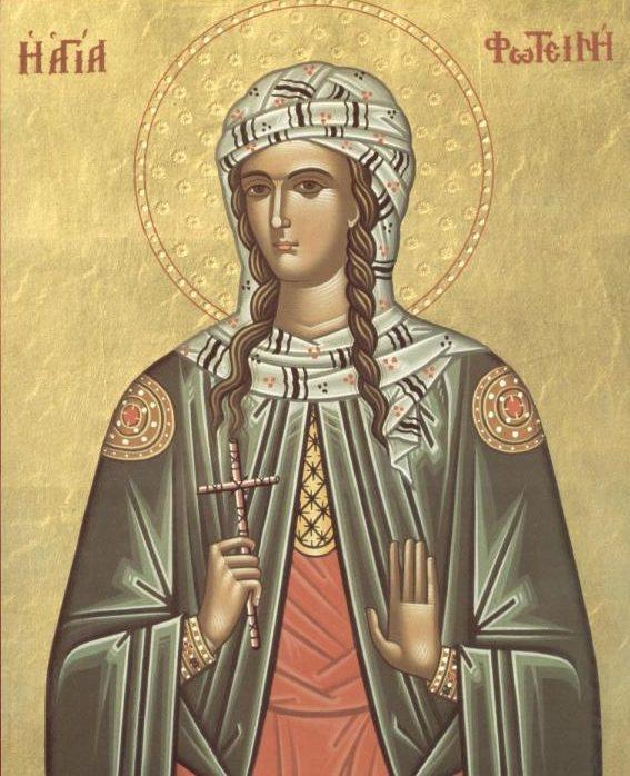 Св. Фотина - 20 март