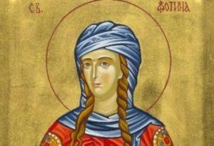 Св. Фотина